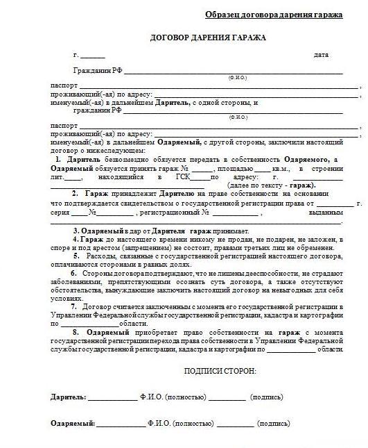 Пошаговая инструкция по дарению квартиры в 2020 году: образец договора