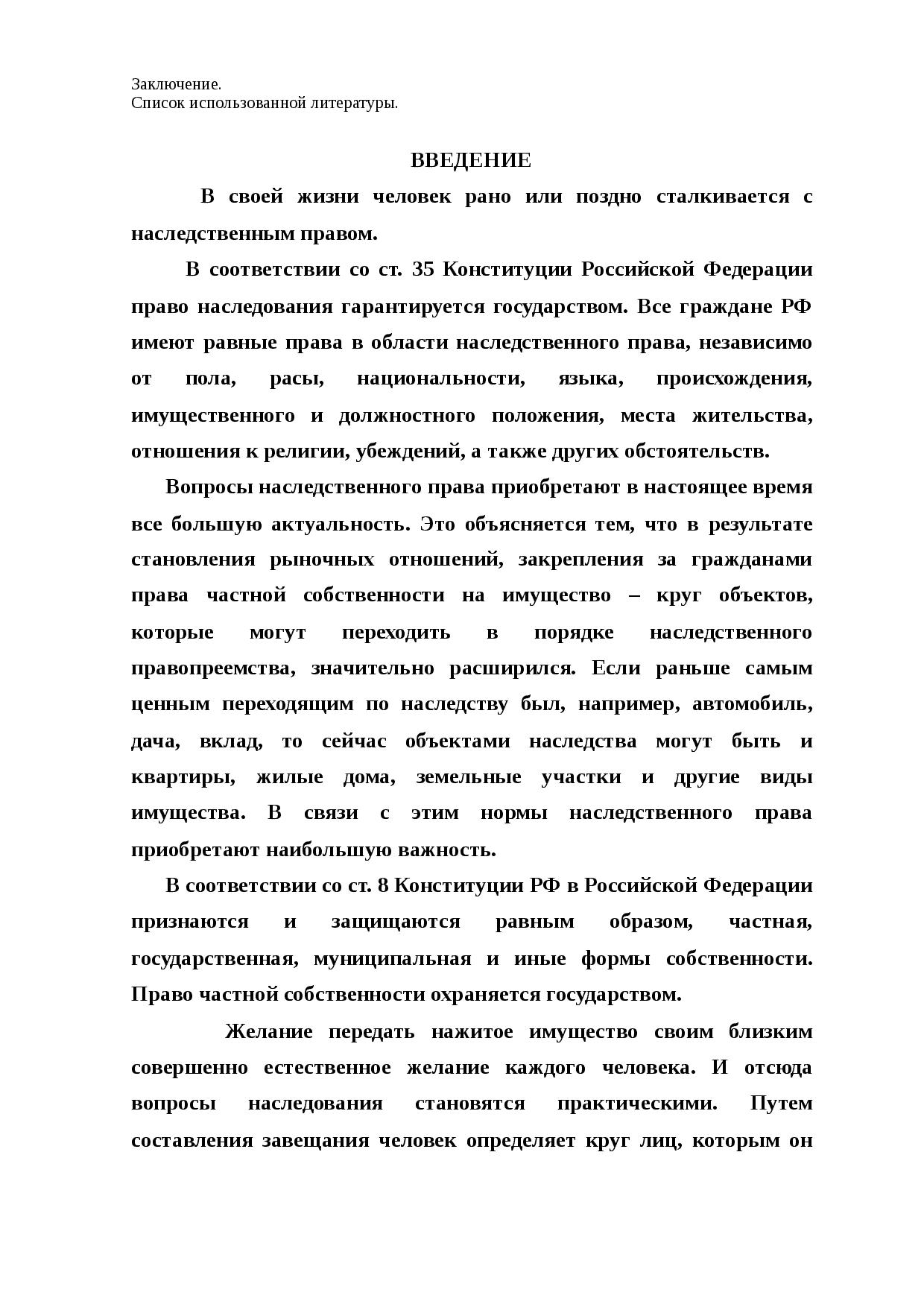 Статья 1116. лица, которые могут призываться к наследованию