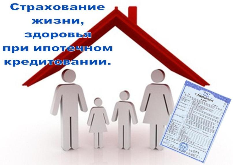 Страхование жизни и здоровья для ипотеки