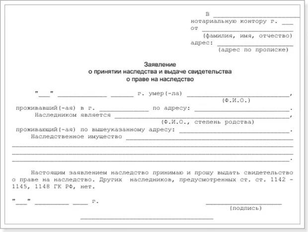 Свидетельство о праве на наследство по закону (образец)