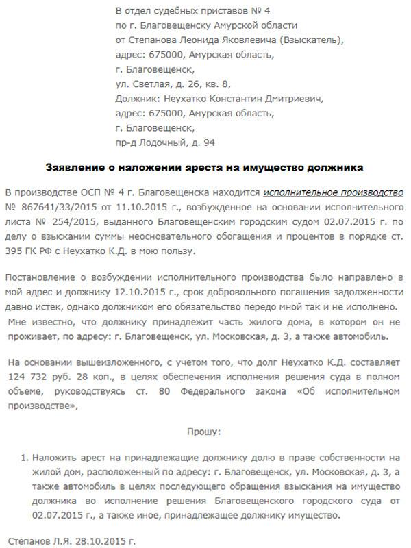 Можно ли наложить арест на уже арестованное имущество. uristtop.ru