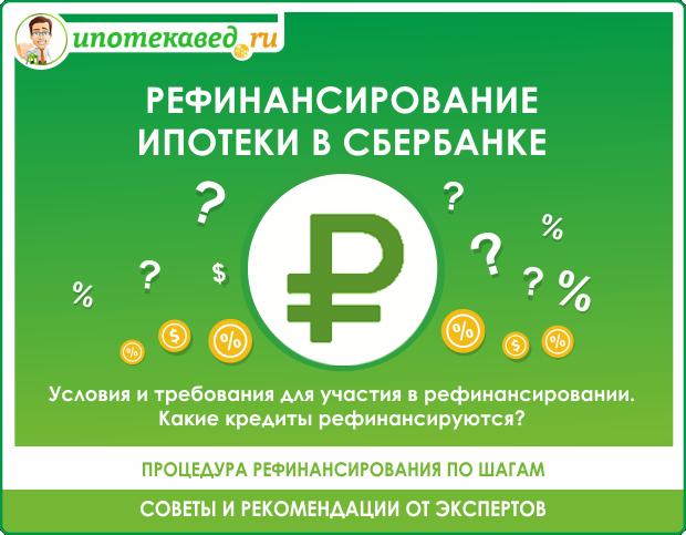 Рефинансирование ипотеки в сбербанке для физических лиц в 2020 году, реструктуризация ипотечного кредита сбербанка в тучково