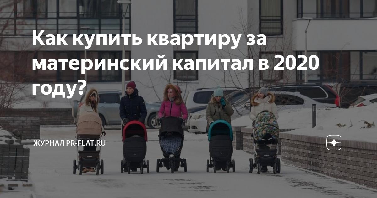 Жилье под материнский капитал в 2020 году