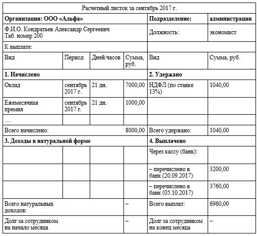 Сроки выплаты заработной платы тк рф в 2019 году: какие числа поставить, при увольнении по собственному желанию, в трудовом договоре