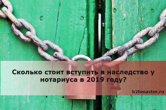 Закон о наследовании недвижимости в россии 2020 год