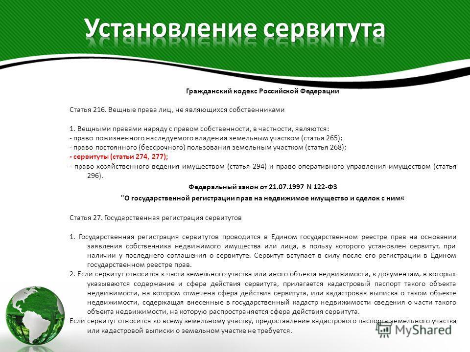 6.1.3. пожизненное наследуемое владение земельными участками