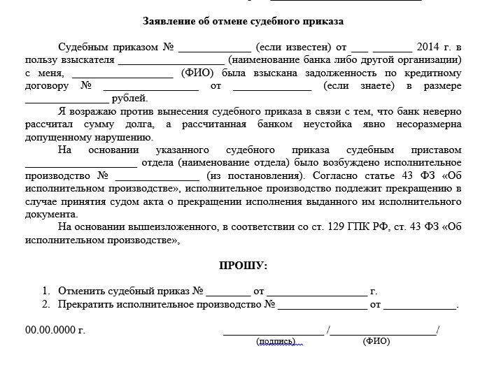 Заявление об отмене судебного приказа о взыскании алиментов: образец