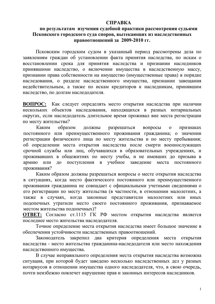 Проверенный образец (шаблон) иска о признании права собственности в порядке наследования