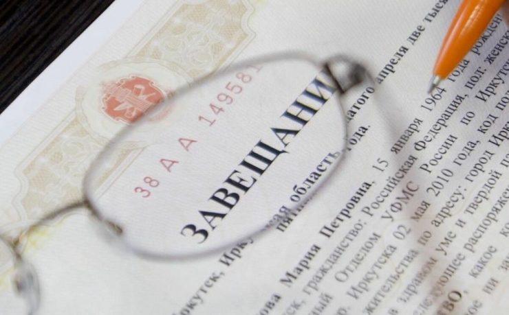Как можно оспорить завещание на квартиру или дом после смерти наследодателя