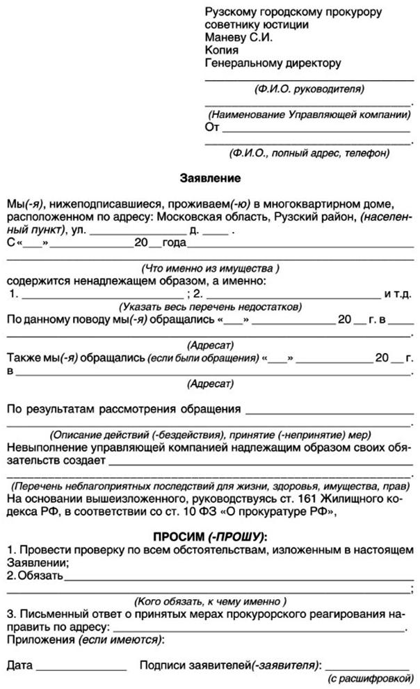 Правила составления искового заявления в отношении управляющей компании и претензии в адрес жкх
