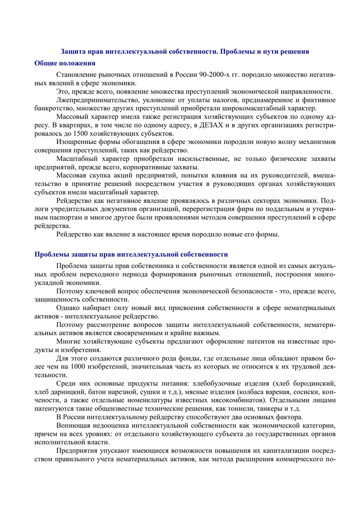 Общие положения о праве интеллектуальной собственности
