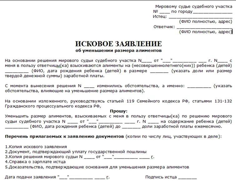 Нюансы удержания алиментов из заработной платы сотрудника и образец заявления