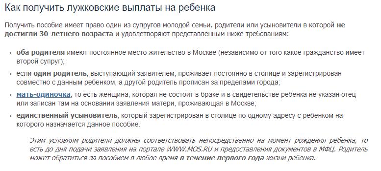 Размер выплаты молодой семье до 30 лет при рождении ребенка в москве 2020 сколт4о