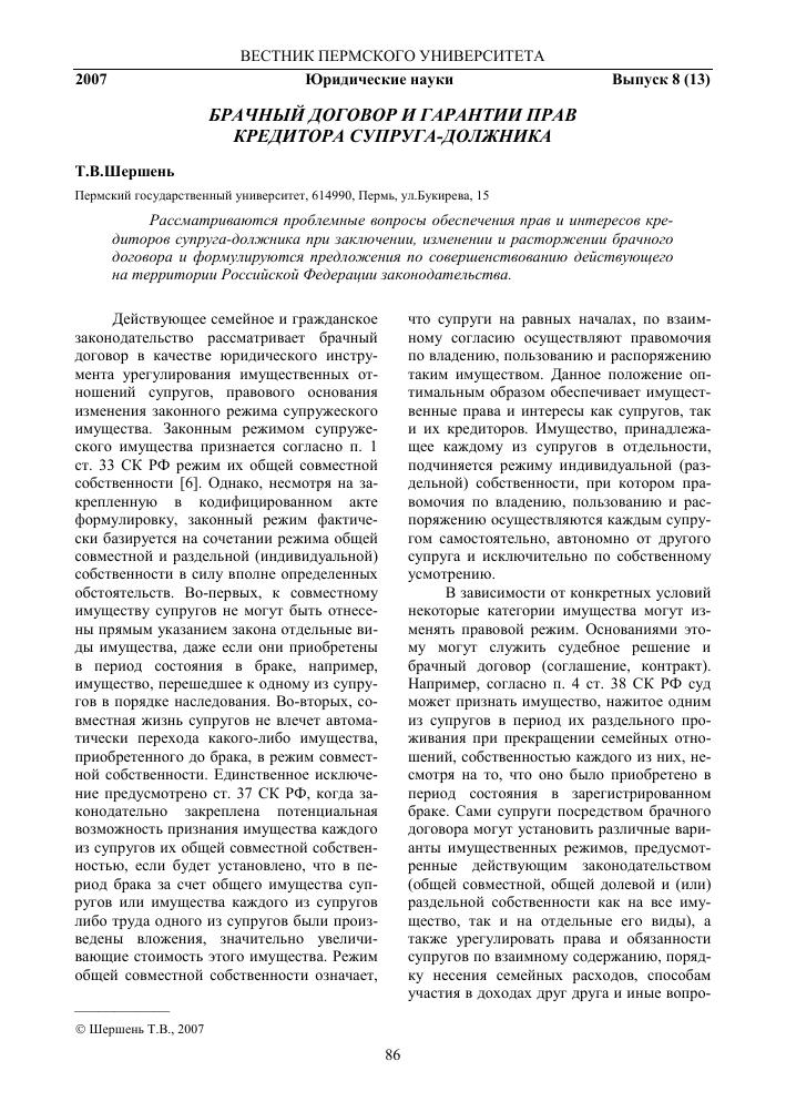 Брачный договор: образец о раздельной собственности, условия заключения договора