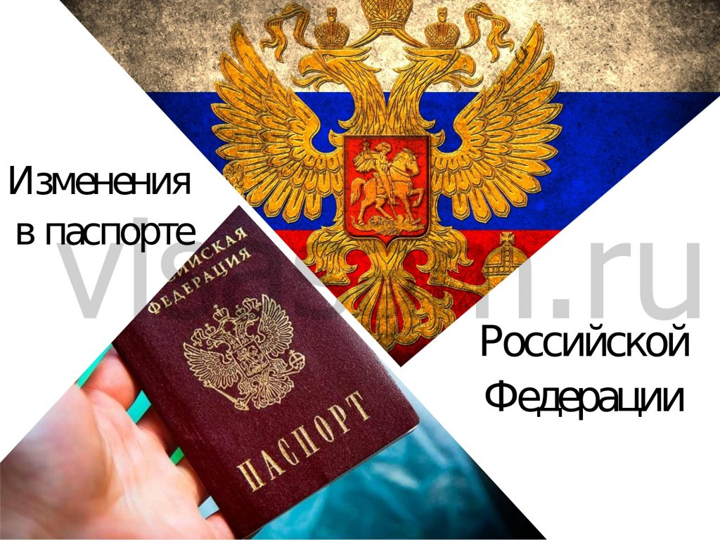 Замена паспорта при смене фамилии при замужестве: быстро и просто