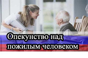 Опекунство над пожилым человеком 80 лет: кто может быть опекуном?