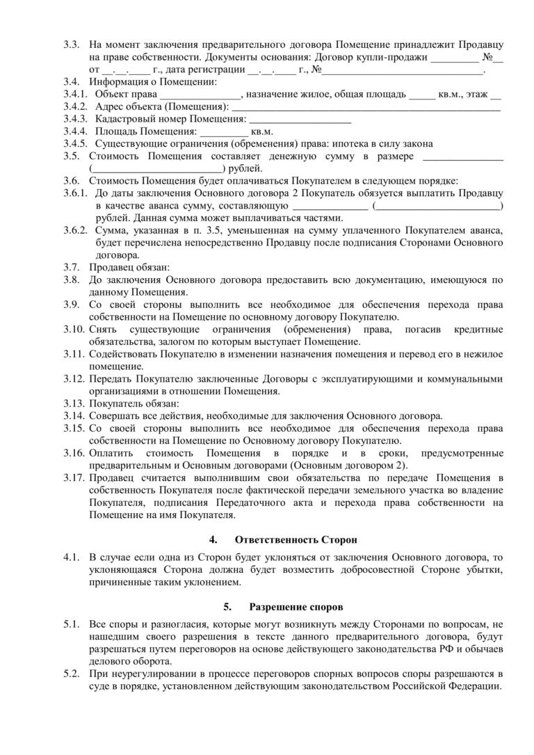 Соглашение об изменении (перераспределении) долей в праве общей собственности на земельный участок