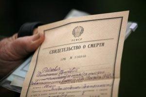 Получение дубликата свидетельства о смерти родственника: как сделать копию