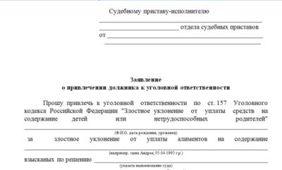 Образец заявления в прокуратуру о неуплате алиментов