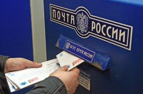 отправка иска по почте