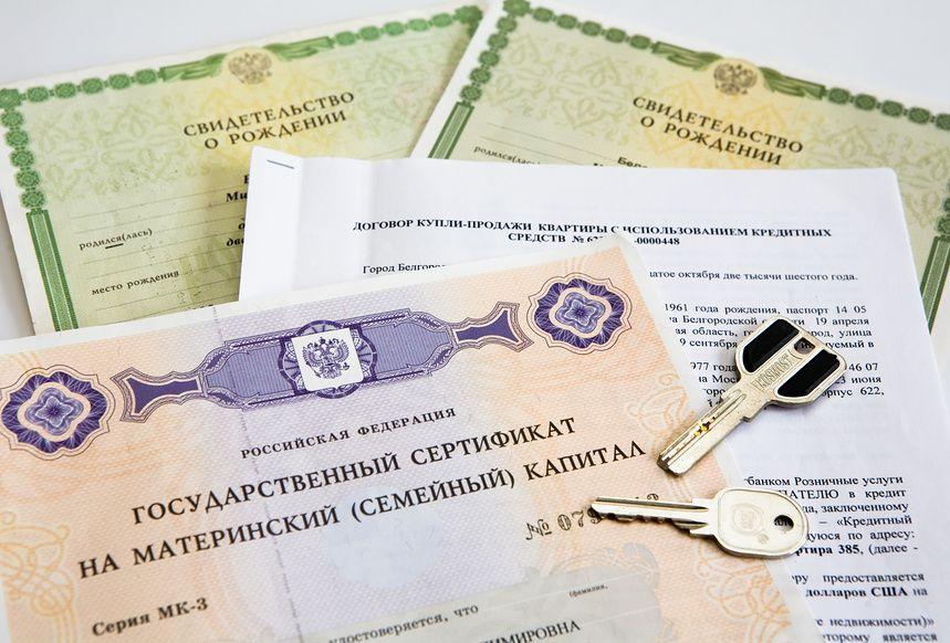 Приобретение жилья с использованием сертификата