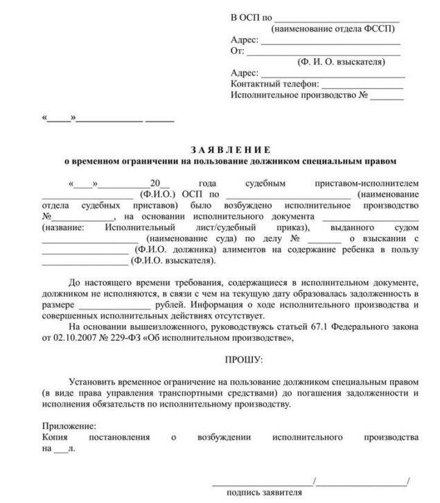 Заявление о лишении должника водительских прав