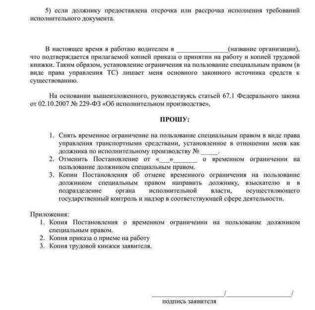 Заявление об отмене ограничения 2