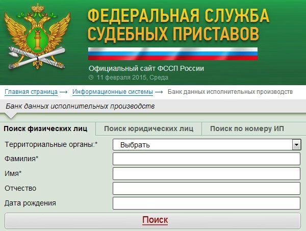 проверить задолженность на сайте ФССП РФ