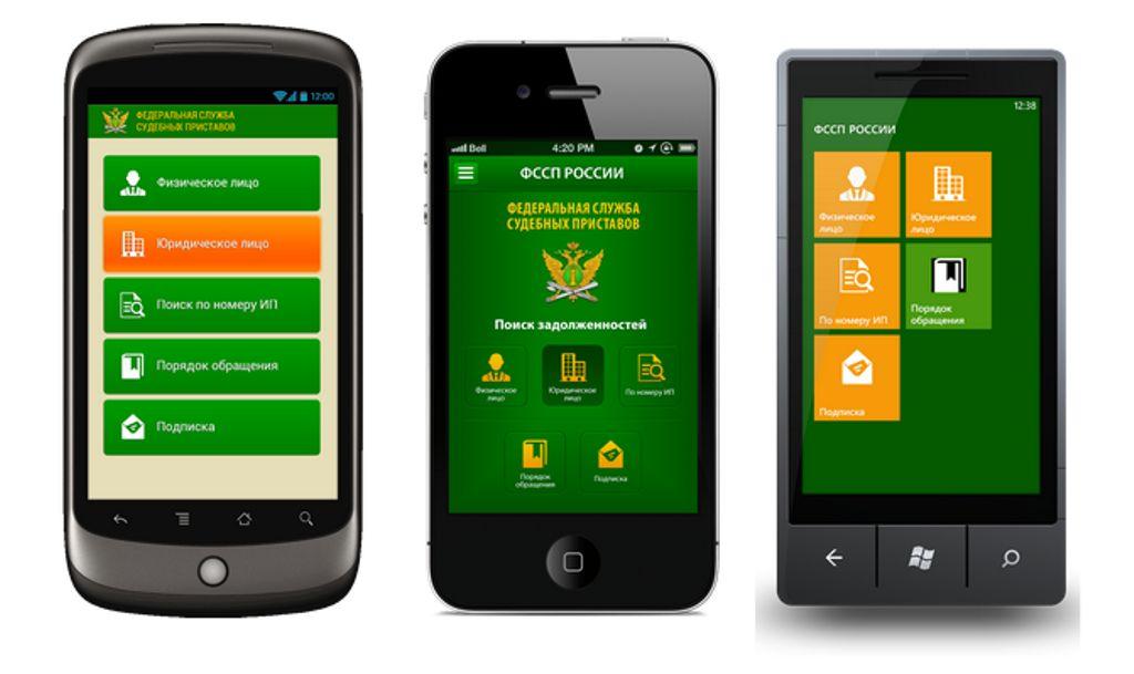 приложения для мобильных устройств