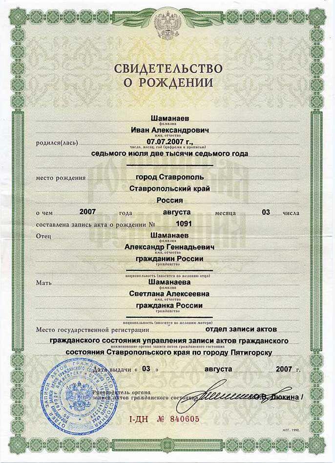документ, подтверждающий родство