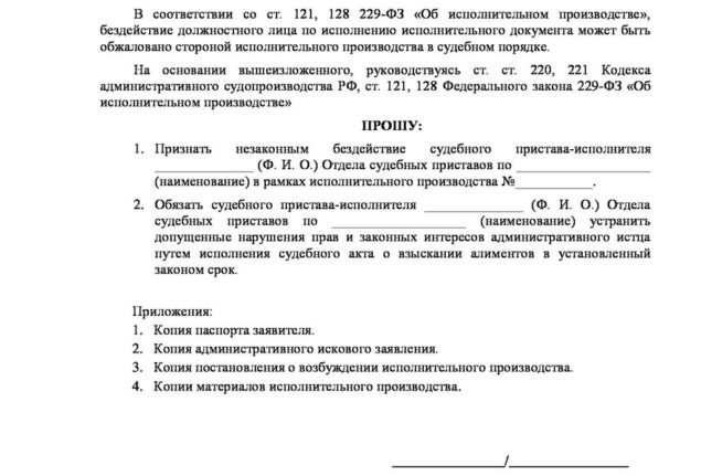 Заявление в суд на бездействие пристава