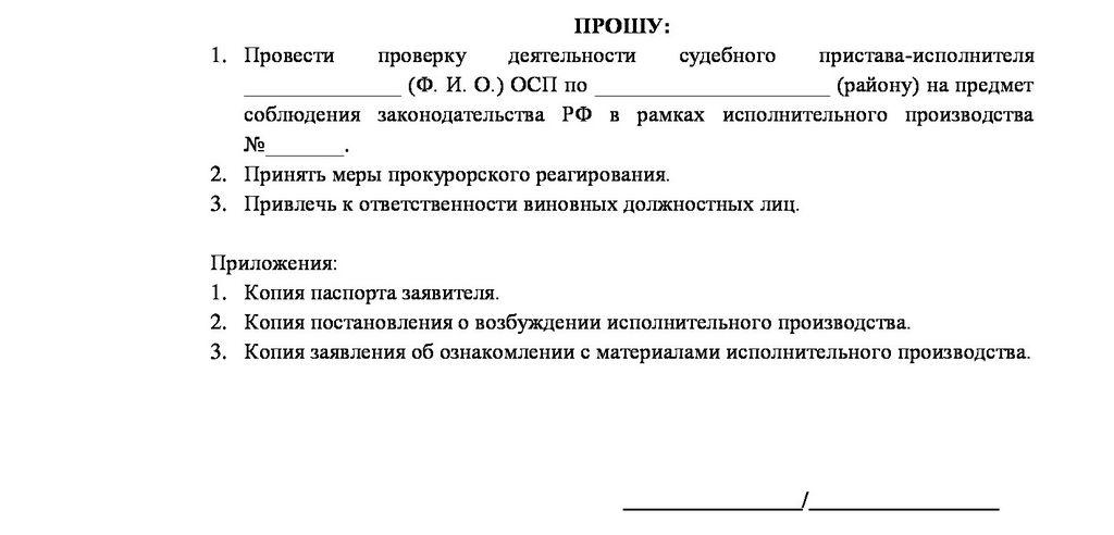 Жалоба в прокуратуру на пристава арест счета долг приставы заграница