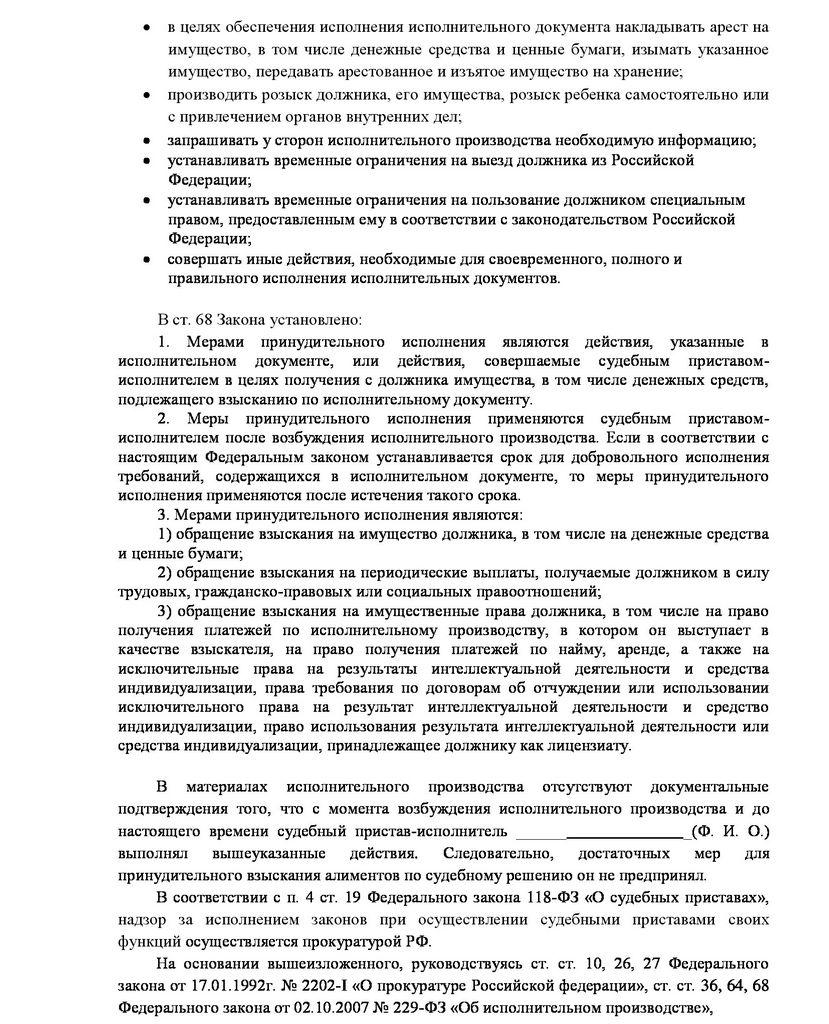 Как написать в прокуратуру образец письма жалобы прокурору