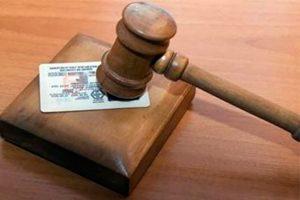 Ограничение водительских прав через суд
