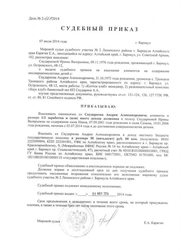 приказ о назначении алиментов