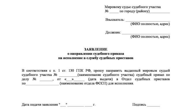 Образец заявления о передаче приказа в ФССП