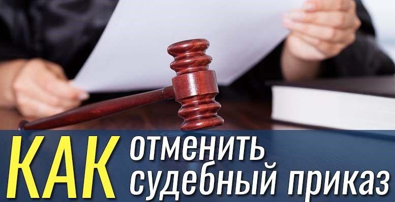 Образец отмены судебного приказа о взыскании задолженности