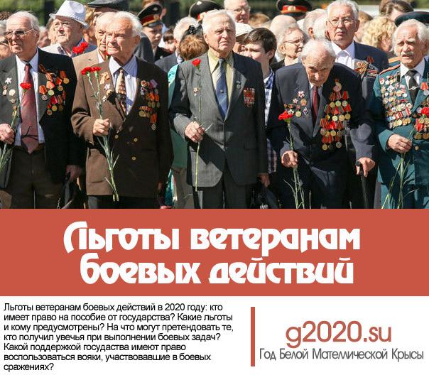 Размер доплаты ветеранам труда в москве в 2020 году