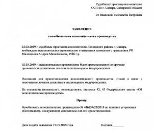 заявление о возобновлении исполнительного производства по алиментам образец 2019