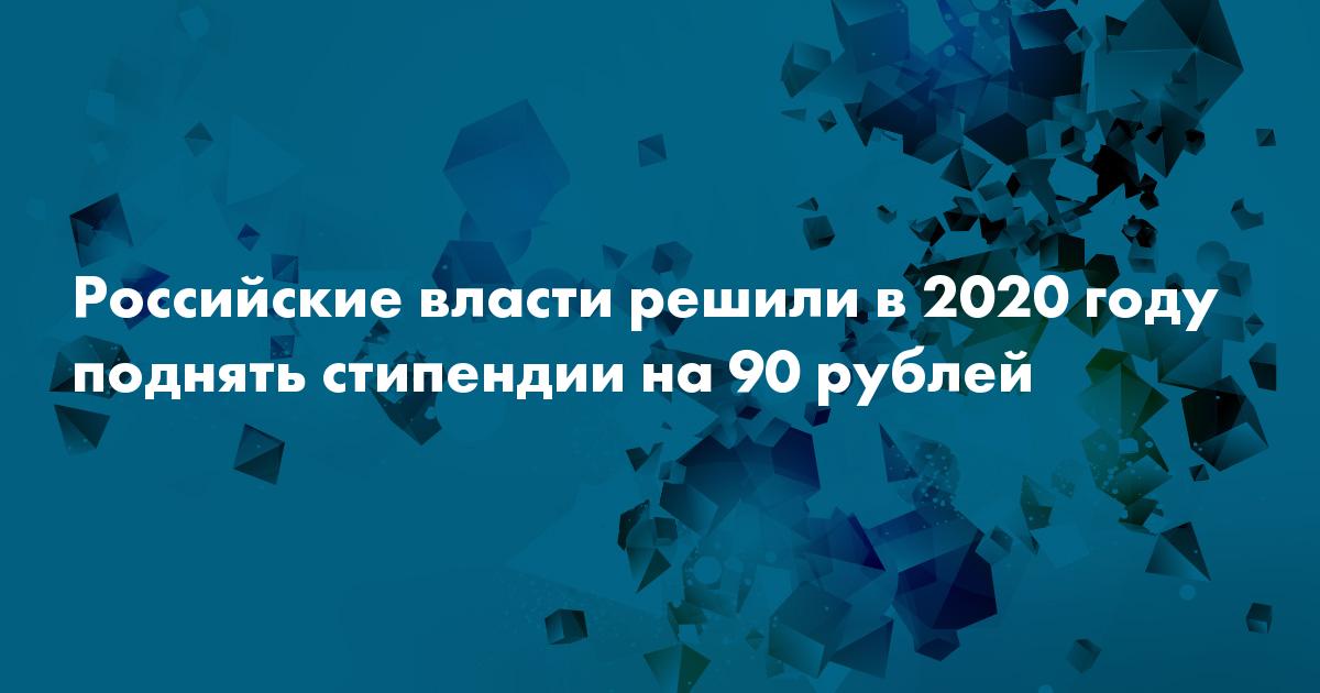 Размер стипендии в юфу в 2020 году