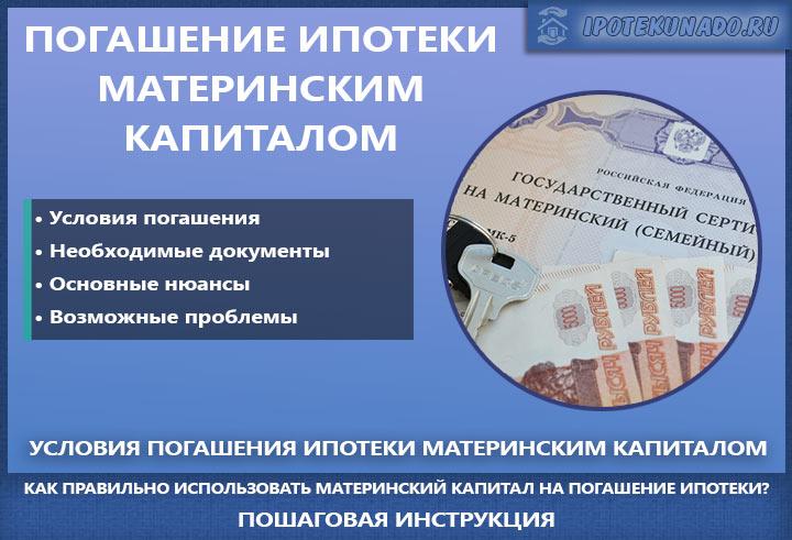 ᐉ что такое обременение на квартиру купленную за материнский капитал. mainurist.ru