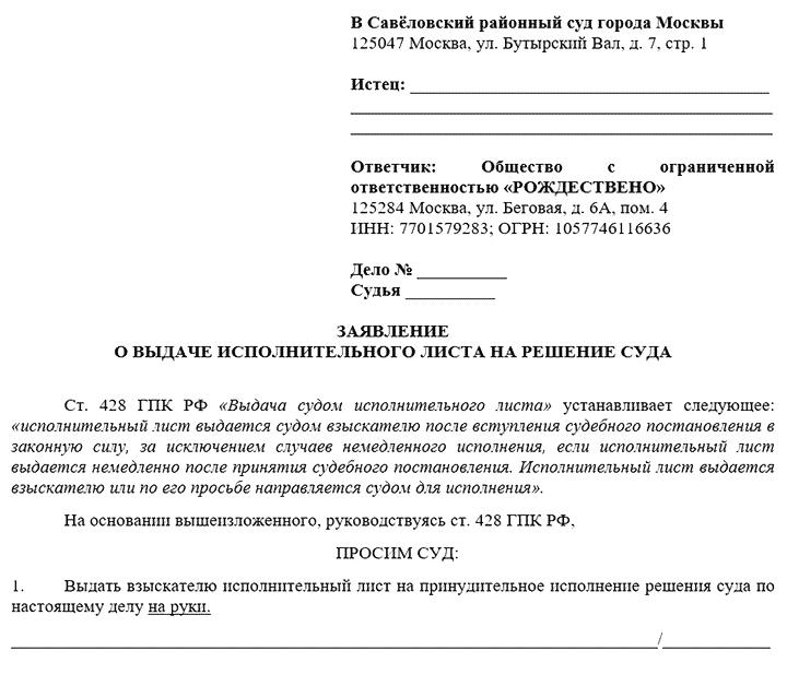 Заявление на возврат денежных средств у судебных приставов в 2020