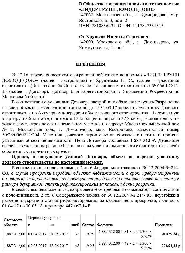 Исковое заявление об обязании застройщика устранить дефекты строительства многоквартирного дома (промерзание стен)