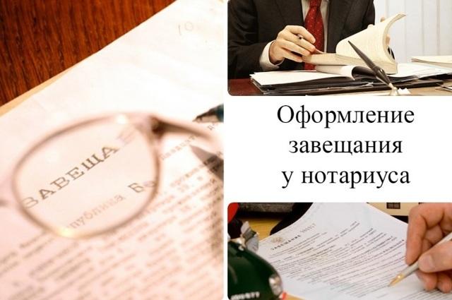 1.2 основные принципы и механизмы наследования по завещанию в современной россии