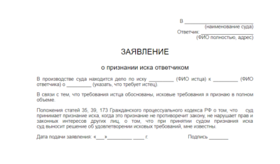 Образец отказ от иска в арбитражном процессе возврат госпошлины. uristtop.ru