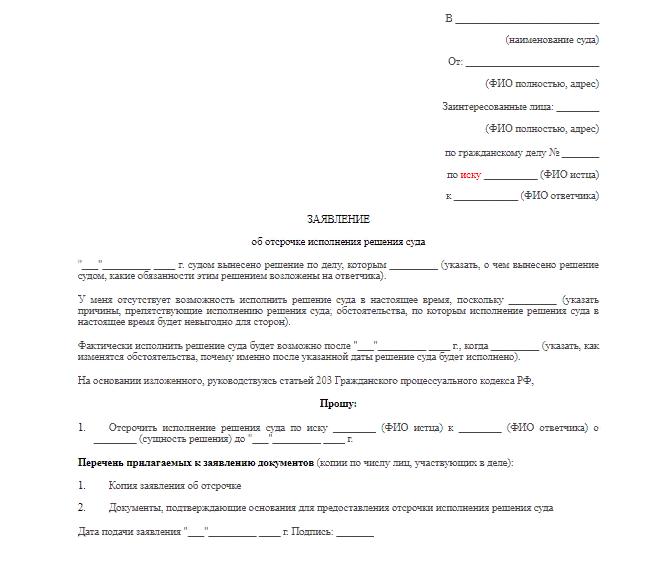 ᐉ заявление в суд на отсрочку по исполнительному листу образец. mainurist.ru