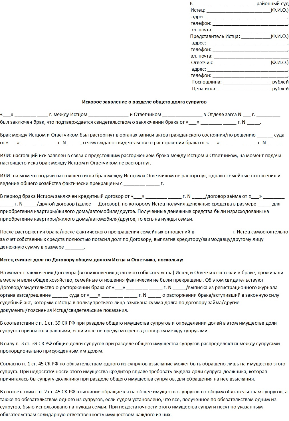 Нюансы составления искового заявления о расторжении брака и разделе имущества (образец)
