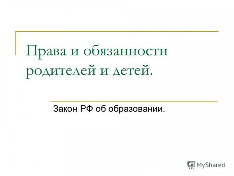 Права и обязанности родителей. Статья 44  Закона Российской Федерации Об образовании в Российской Федерации