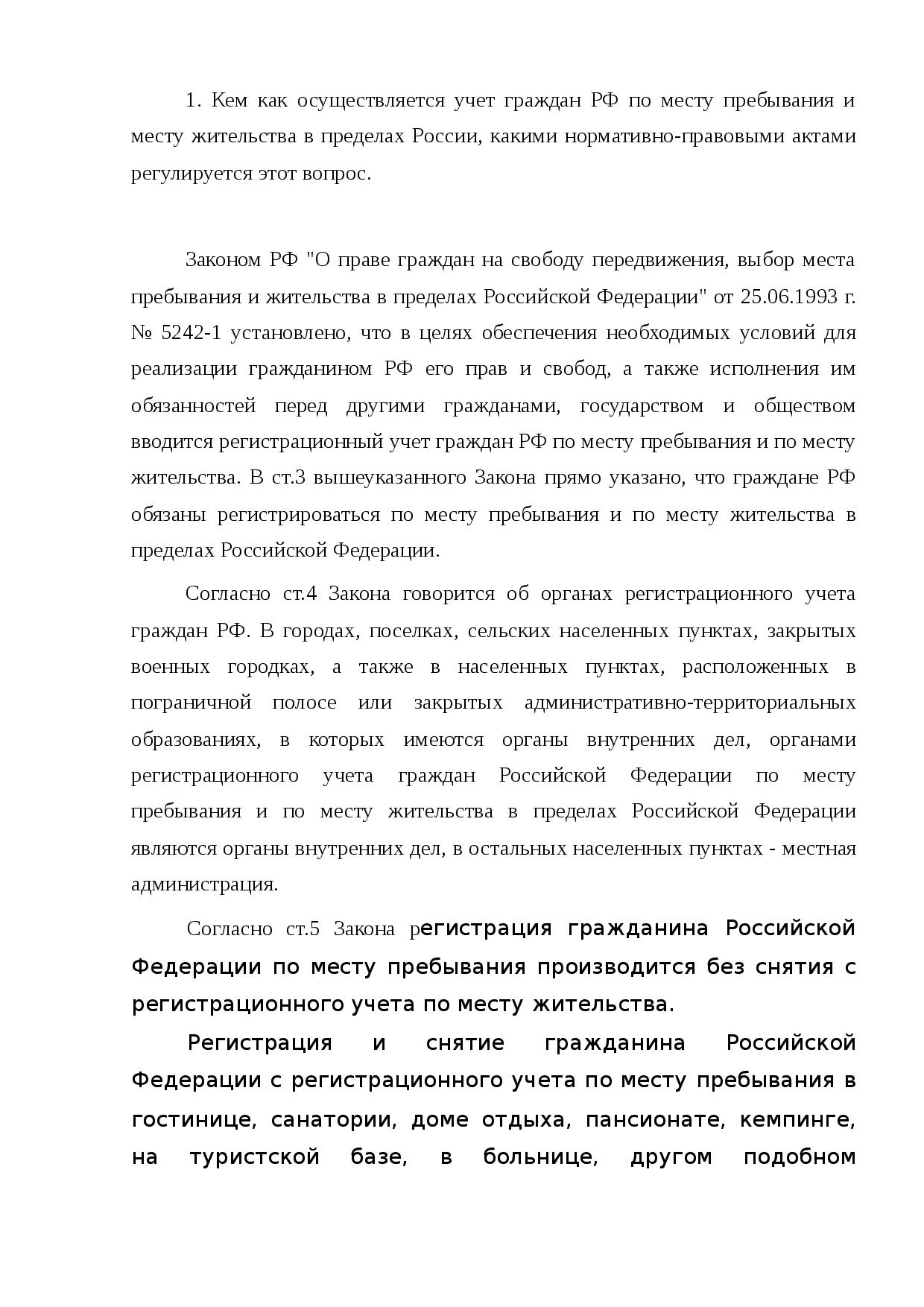 Регистрация по месту жительства для граждан рф — порядок действий