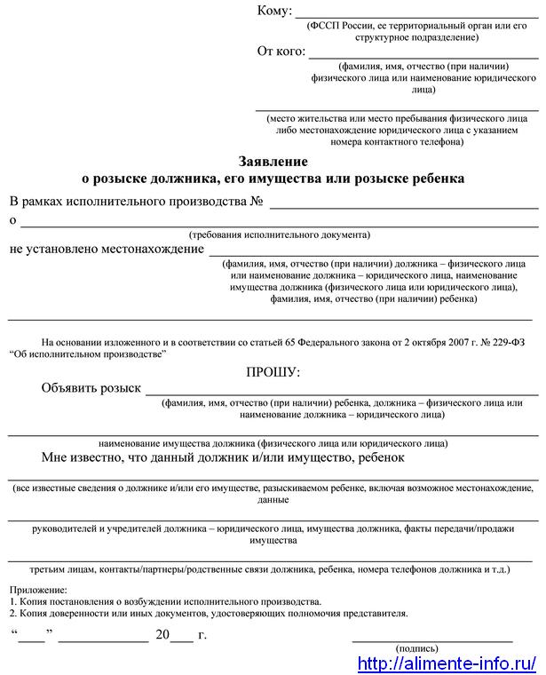 Приостановление исполнительного производства по алиментам по заявлению взыскателя